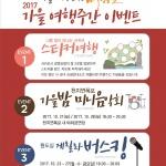 서귀포시, '가을 여행주간' 맞이 이벤트 개최