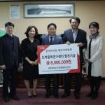 렛츠런파크 제주, 도박중독연구센터 발전기금 전달
