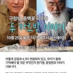 해군기지 반대 10년 기억행동, 현기영-문정현 '두 하르방 이야기'