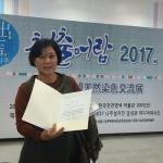 강인옥씨, 제12회 대한민국 천연염색문화상품대전 동상 수상
