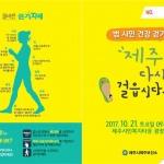 '2017 범 시민 건강걷기'행사 21일 개최
