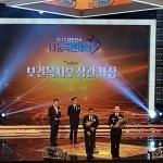 제주농협, '2017 대한민국 나눔국민대상' 수상