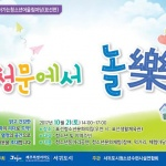 '서귀포시 청소년어울림마당 표선편' 21일 개최