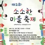 '제8회 다문화 어울림 축제' 28일 개최