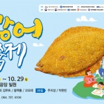 2017제주광어대축제, 28일 개막 '들썩'...코요테.박현빈 등 축하공연