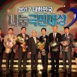 제주 나눔천사들, '2017 대한민국 나눔국민대상' 영예