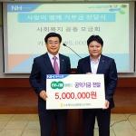 서귀포농협하나로마트, 공익기금 500만원 기부