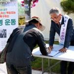 제주4.3유족회, 제98회 전국체전 4.3역사 홍보