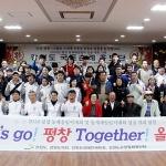 2018 평창 동계패럴림픽대회 성공개최 기원 국토순례단 제주 방문