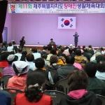 '행복동행 10년 희망미래 100년' 장애인생활체육 축제 개최