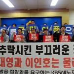 """파업 71일차 KBS 제주 새노조 """"고대영 사장 퇴진까지 투쟁"""""""