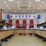 대한적십자사 제주지사, 제3차 상임위원회 개최