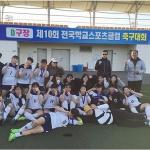 제주중앙여고, 제10회 전국학교스포츠클럽 축구대회 '우승'