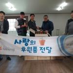 사회적기업 (주)서정, 제주장애인배구협회에 비타민 전달