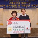 제주탐모라 로타리클럽, 창립 18주년 사랑의 기부금 전달