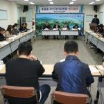 동홍동주민자치위원회 11월 정기회의 개최