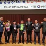서귀포농업기술센터, 농업기계교육사업 우수기관 '영예'