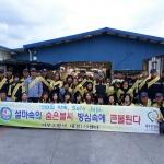 대정119센터, 의용소방대 합동 화재예방 캠페인