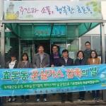 효돈동, 온실가스 감축의 날 운영
