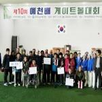'제10회 예천배 게이트볼대회' 성황리 개최