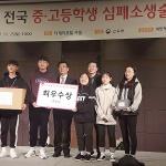 대정중, 전국 중.고등학생 심폐소생술 경연대회 '최우수'