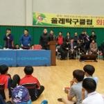 '2017 서귀포시장배 탁구인 한마음체육대회' 개최