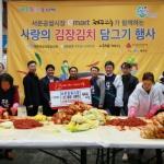 제주 서문공설시장·이마트·제주소주, 사랑의 김장김치 담그기 행사
