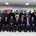 애월읍 승격 37주년 기념식...'자랑스러운 읍민대상' 문태민씨