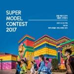 '2017 슈퍼모델 선발대회', 제주서 첫 개최