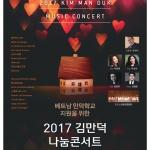 김만덕기념관, '2017 김만덕 나눔콘서트' 13일 개최
