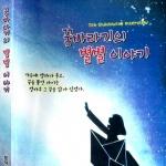 함덕중, '꿈바라기의 별별이야기' 출판기념회