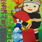 아라초 박은진 어린이, 불조심 포스터 그리기 '대상'