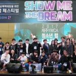 세화고 이민영 학생 등 3명, 청소년 랩 대회 '쇼미더드림' 대상
