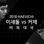"""이세돌 vs 커제 제주서 일전...""""세계 바둑 최강자 가린다"""""""