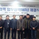 제주대 산학협력단–소비자생협, '제주대 올래숍' 구축 업무협약