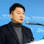 """원희룡 """"강정 구상권 철회 환영...사면복권 노력 멈추지 않을 것"""""""