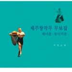 이연심 무용인, '제주창작무 무보집' 출판기념회 17일 개최