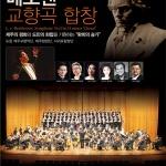 국내 정상 성악가들 제주에 모인다...베토벤 교향곡 합창 27일 개최