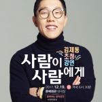 김제동, 제주서 지방분권 말한다...초청 강연회 19일 개최