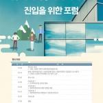 '제주사회적경제기업 사회주택분야 진입 포럼' 15일 개최