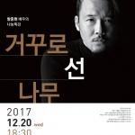 김만덕기념관, 배우 방중현 초청 나눔특강