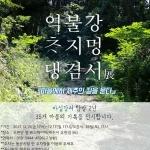 마을탐방 시민모임 '마실감져', '제주 길을 묻다'展 개최
