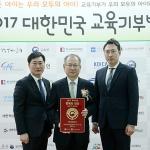 '호텔신라 드림메이커', 교육기부대상 명예의 전당 입성