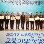 농협은행 제주본부, 대한민국 교육기부대상 수상