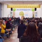 한림.애월.건입.화북 새마을부녀회, 2017 평가회 '최우수'