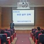 한국마사회 제주본부, 직원대상 보안교육 실시
