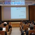 한국은행 제주본부, 제6회 한은강좌 개최