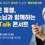 '혜민스님과 함께하는 공감 토크콘서트' 21일 개최