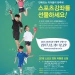2018 스포츠강좌이용권 지원대상자 모집