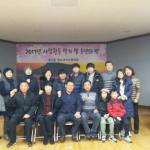 성산읍 청소년지도협의회 송년의밤 개최